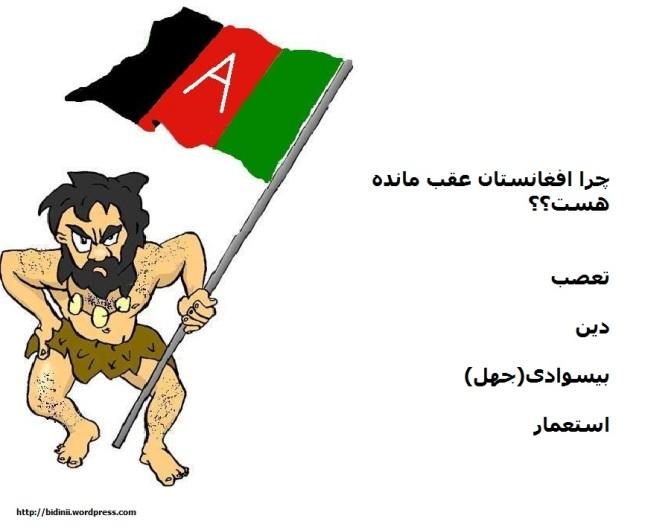 چرا مشکلات افغانستان تمامی ندارد..؟